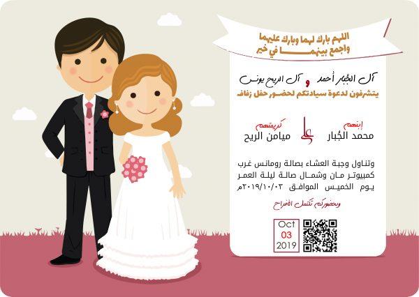 Mohamed Wedding Invitation