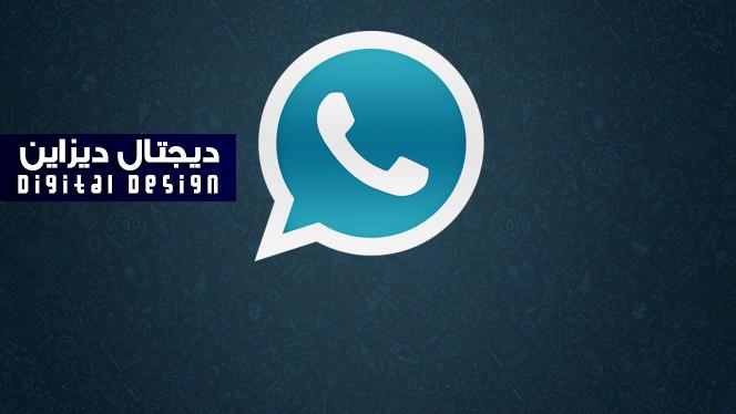 Photo of واتساب بلص WhatsApp Plus ( بتحديث جديد) رقم 8.12
