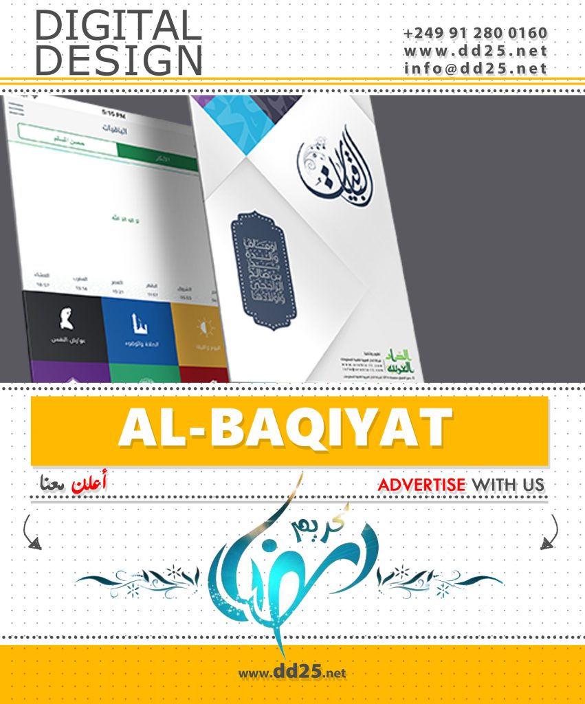 Al-Baqiyat