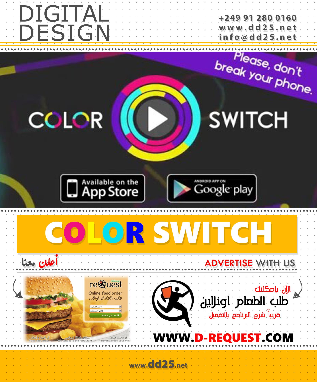 Photo of فضلا لا تكسر هاتفك :: ) لعبة الألوان المجنونة Color Switch