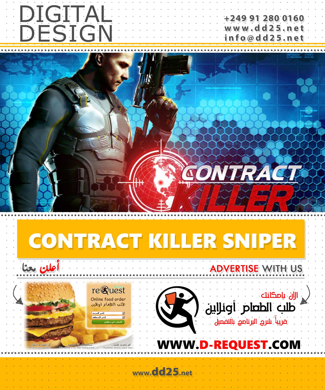 Photo of تحميل لعبة كونتراكت كيلر  Contract Killer Sniper 4.0.2 مهكره كامله اخر اصدار ( للاندوريد + الايفون )