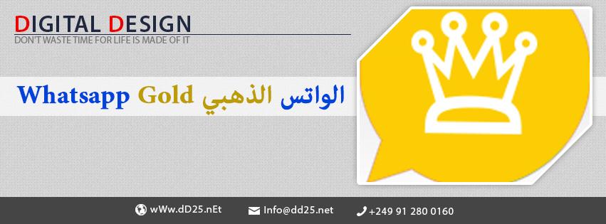 Photo of الواتس اب بلس الذهبي تحميل اخر اصدار واتساب ابو عرب 4.50 بدون اعلانات بمميزات اكثر واجمل :)
